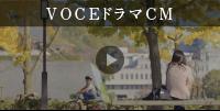 VOCEドラマCM
