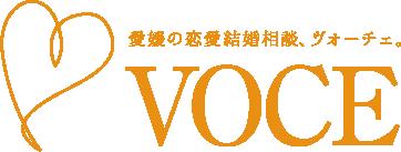 愛媛の恋愛結婚相談所 VOCE ヴォーチェ